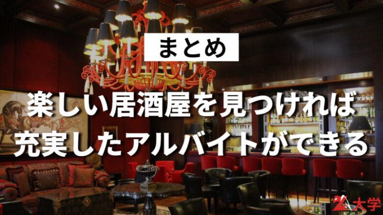 まとめ:楽しい居酒屋を見つければ充実したアルバイトができる!