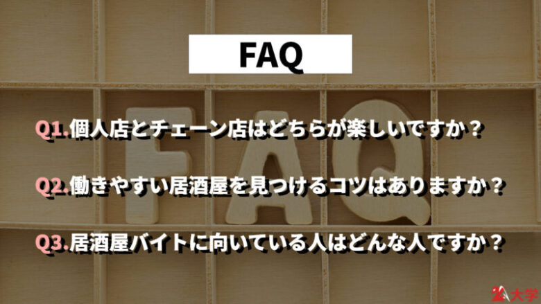 居酒屋バイトのよくある質問Q&A【経験者が回答】