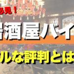 【必見】居酒屋バイトの楽しさとは?【体験談あり!】