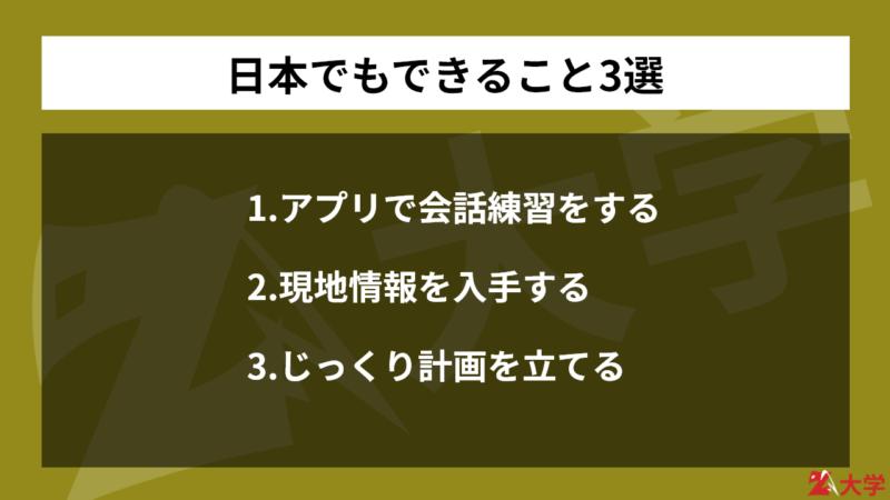 日本でできること3選【いつから留学行ける?】