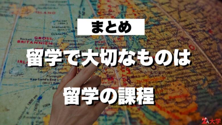 留学目標まとめ