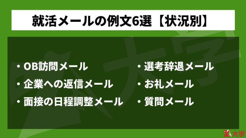 就活メールの例文6選【状況別】