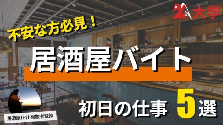 【不安な方必見!】居酒屋バイト初日の仕事5選