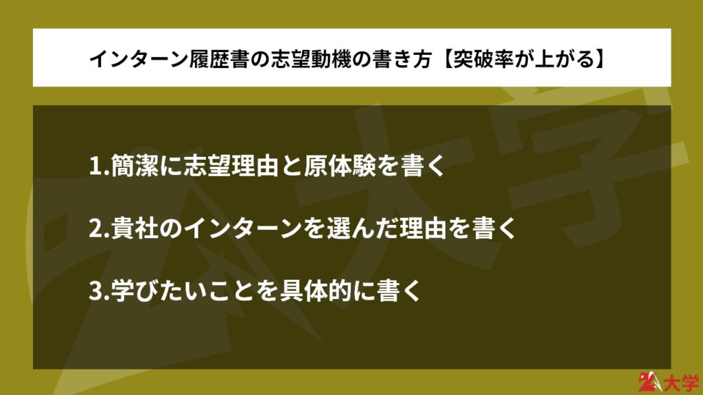 インターン履歴書の志望動機の書き方【突破率が上がる】
