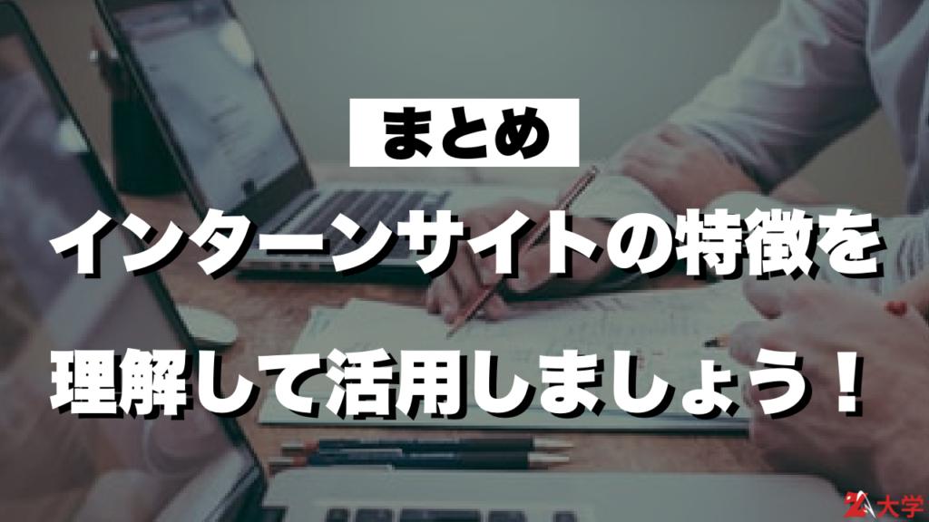 まとめ:インターンサイトの特徴を理解して活用しましょう!