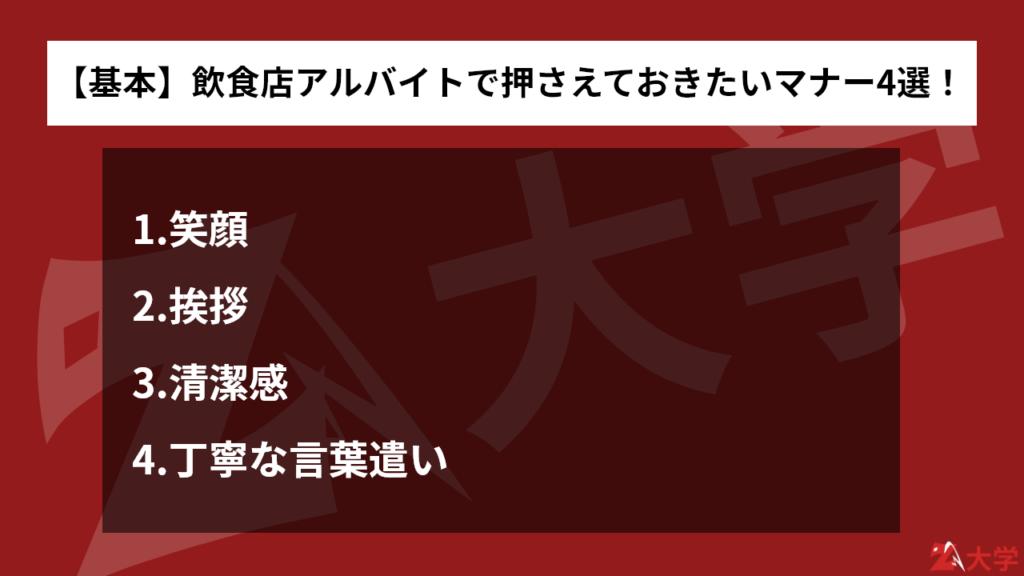 【基本】飲食店アルバイトで押さえておきたいマナー4選!