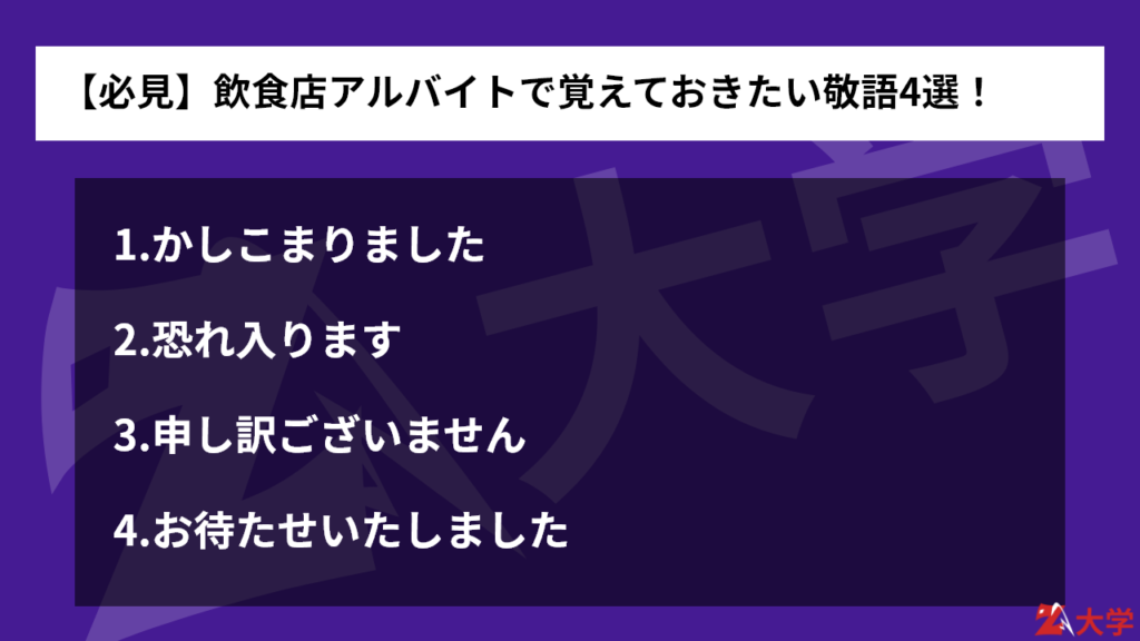 【必見】飲食店アルバイトで覚えておきたい敬語4選!