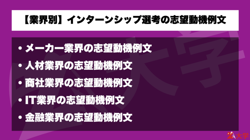【業界別】インターンシップ選考の志望動機例文