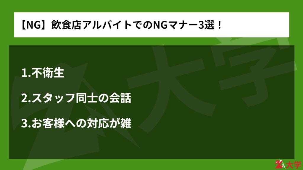 【NG】飲食店アルバイトでのNGマナー3選!