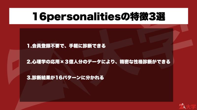 16personalitiesの特徴3選