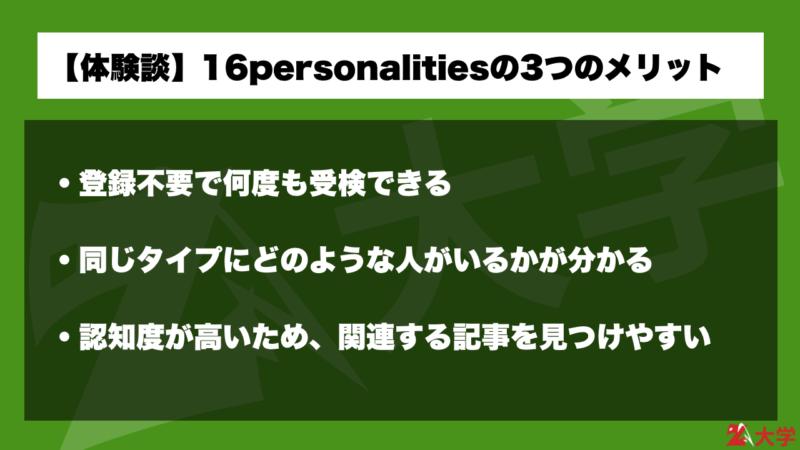 【体験談】16personalitiesの3つのメリット