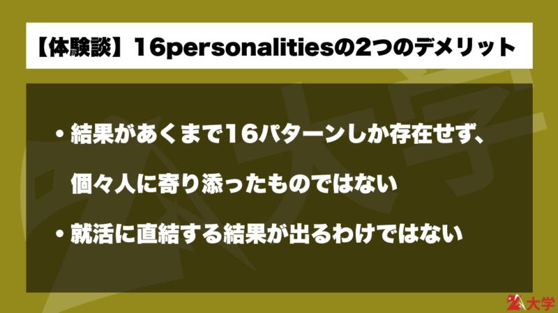 【体験談】16personalitiesの2つのデメリット