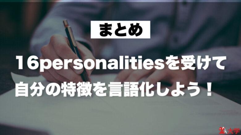まとめ:16personalitiesを受けて自分の特徴を言語化しよう!