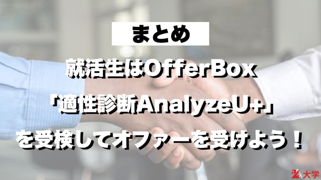まとめ:就活生はOfferBox「適性診断AnalyzeU+」を受検してオファーを受けよう!