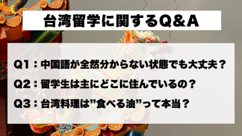 台湾留学に関するQ&A【中国語留学】