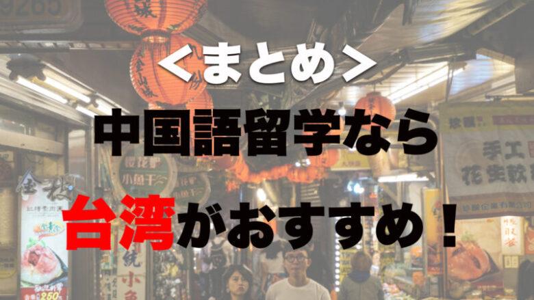 まとめ:中国語留学なら台湾がおすすめ!