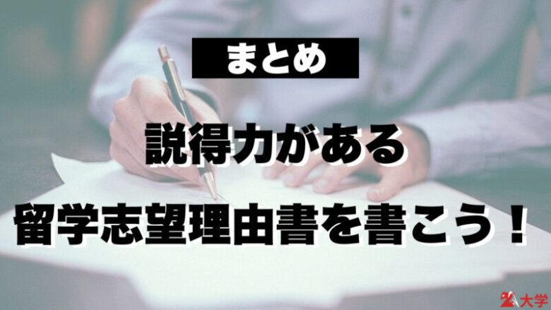 まとめ:説得力がある留学志望理由書を書こう!