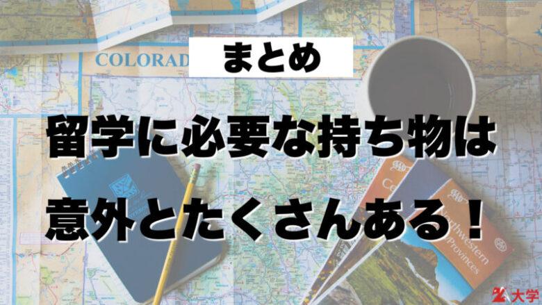 まとめ:留学に必要な持ち物は意外とたくさんある!