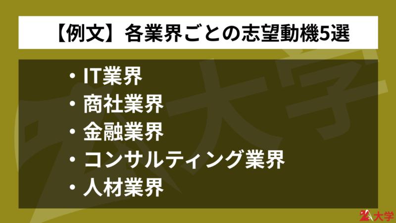 【例文】各業界ごとの志望動機5選