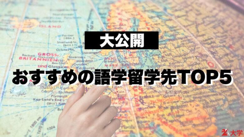 おすすめの語学留学先TOP5