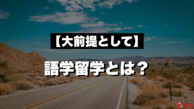【大前提として】語学留学とは?