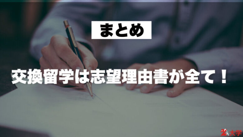 まとめ:交換留学は志望理由書が全て!