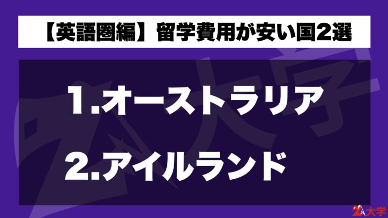 【英語圏編】留学費用が安い国2選