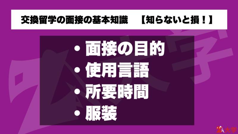 交換留学の面接の基本知識 【知らないと損!】