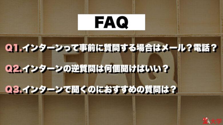 インターンの質問に関するQ&A