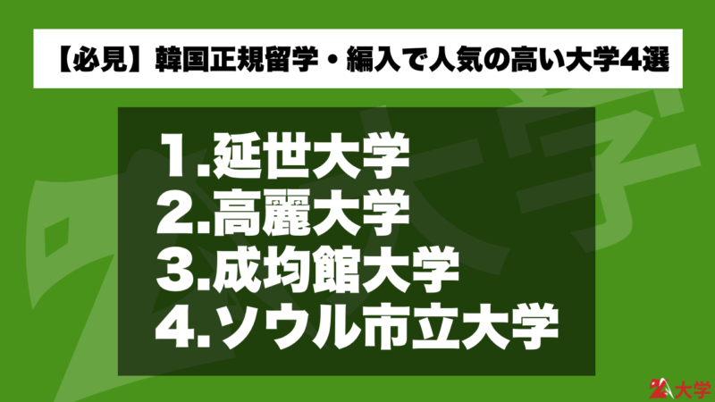 【必見】韓国正規留学・編入で人気の高い大学4選!