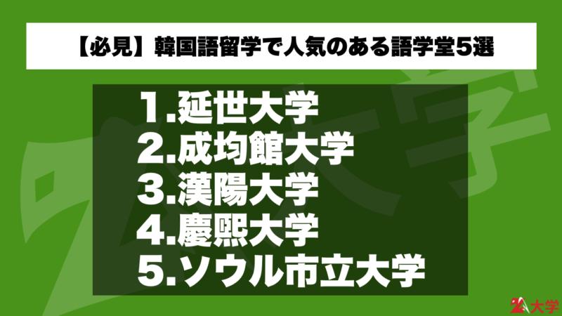 【必見】韓国語留学で人気のある語学堂5選