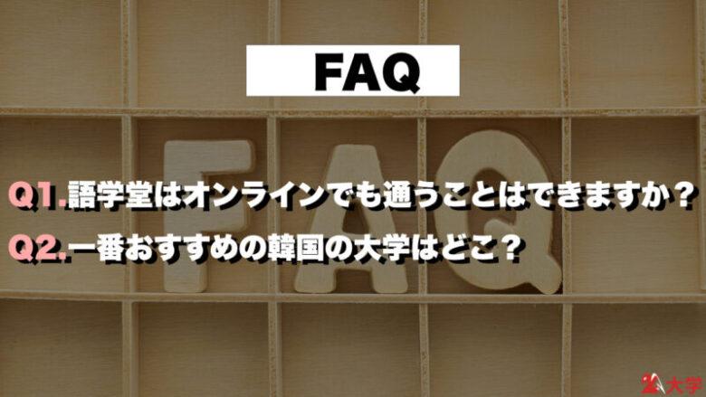 【Q&A】韓国の大学選びに関する質問コーナー