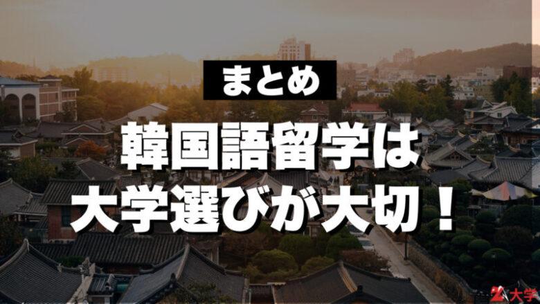 まとめ:韓国語留学は大学選びが大切!