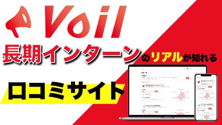 業界初の口コミサイトであるVoil(ボイル)
