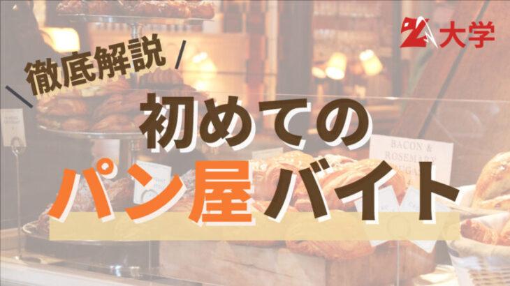 【徹底解説】パン屋バイトの仕事内容とメリット・デメリット