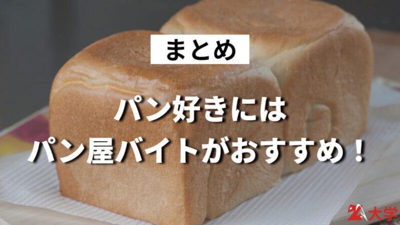 パン屋バイトまとめ