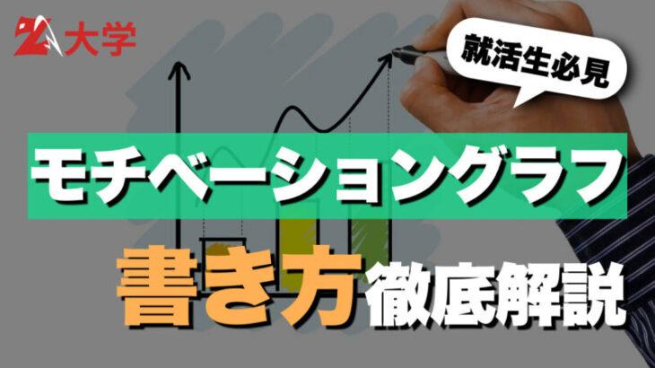 【テンプレ付】モチベーショングラフの書き方や例を徹底解説!【就活生必見】