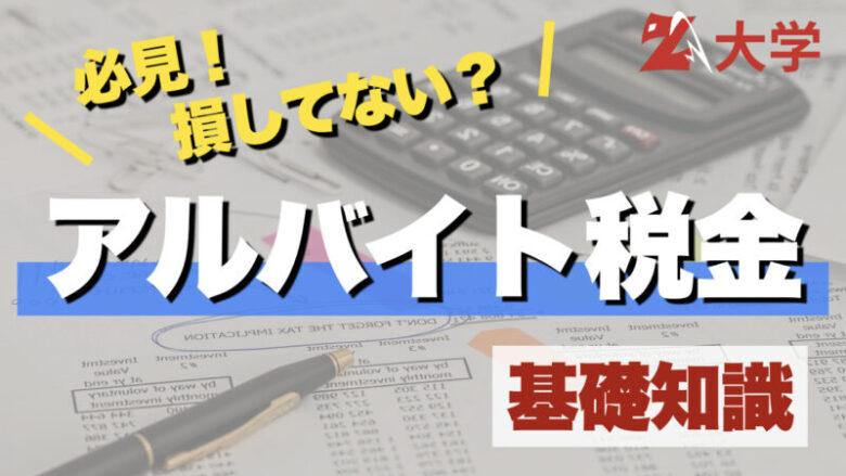 【大学生必見】アルバイトに関する税金の基礎知識